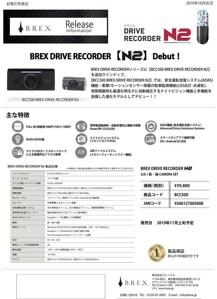 brex-n2